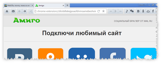 Браузер Amigo от Mail.Ru