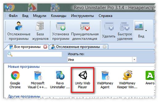 Деинсталляция UnityWebPlayer
