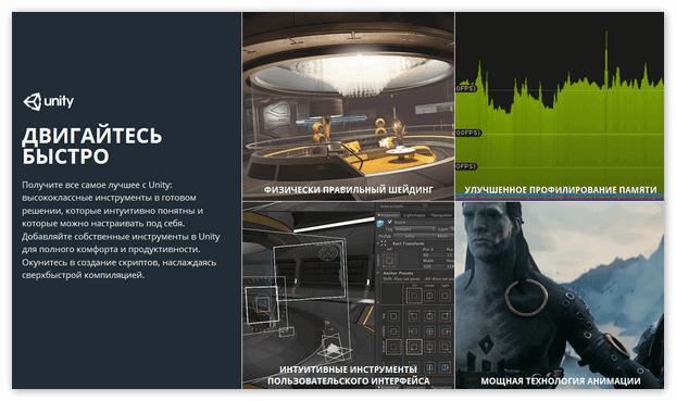 Графические возможности UnityWebPlayer
