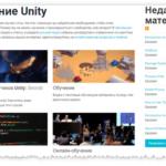 Обучение Unity 3D