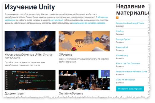 Изучение Unity на оф.сайте