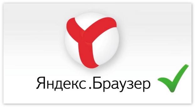 Логотип Яндекса Браузера