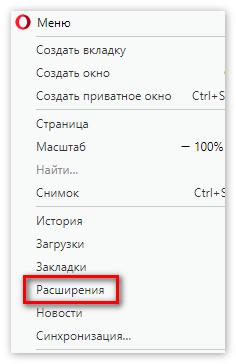Меню браузера Opera