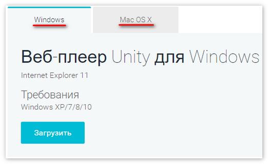 Мультиплатформенность UnityWebPlayer