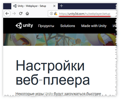 Настройки UnityWebPlayer
