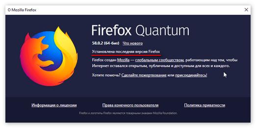 Обновление FireFox
