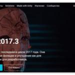 Скачать программу Unity 3D русскую версию