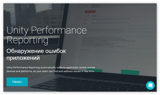Performance Reporting от Unity