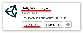 Плагин UnityPlayer