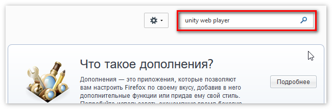 Поиск расширения UnityWebPlayer