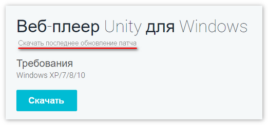 Последнее обновление UnityWebPlayer