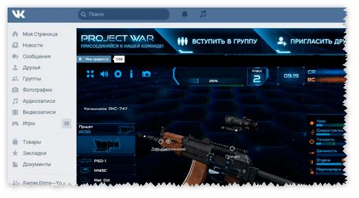 Project Warfare в ВКонтакте