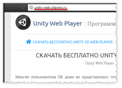 Сайт unity-web-players