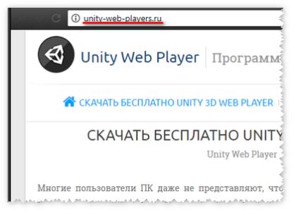 скачать unity3d web player