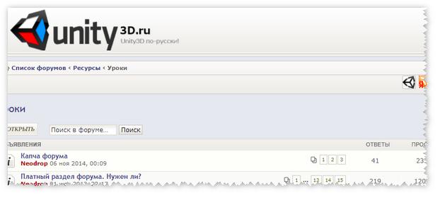 Сервис с онлайн-уроками Unity3D.ru