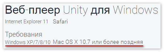 Системные требования UnityWebPlayer