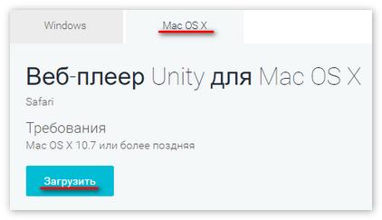 Скачать UnityPlayer для MacOS