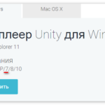 Скачать Unity Web Player для Windows 7