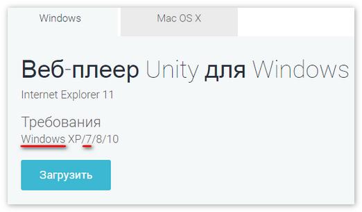 Скачать UnityPlayer для Win7