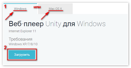 Скачать UnityWebPlayer для Windows или MacOS