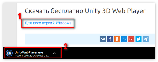 Скачать Unity Web Player
