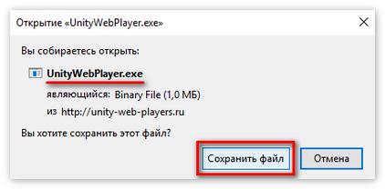 Сохранение файла установки