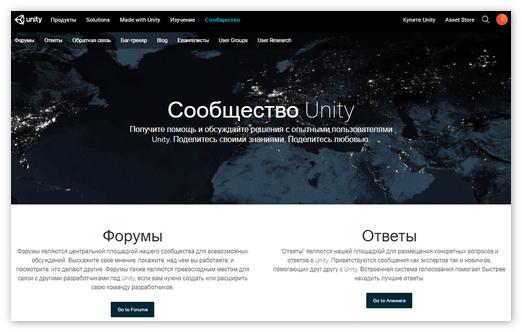 Сообщество Unity