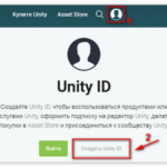 Как зарегистрироваться в Unity 3D