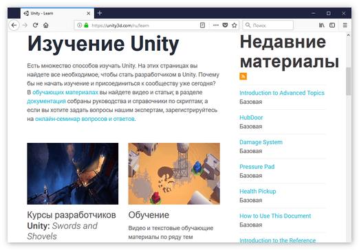 Учебные материалы Unity