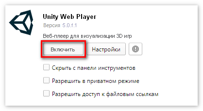 UnityWebPlayer для Opera