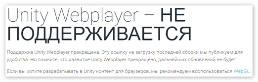 UnityWebPlayer не поддерживается