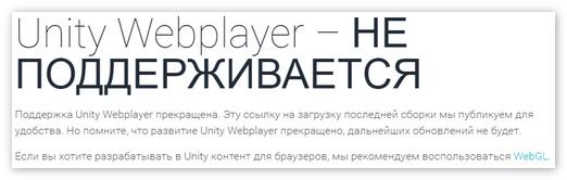UnityWebPlayer не поддерживается