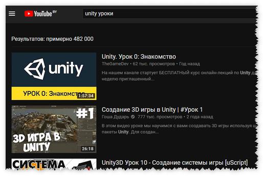 Уроки по Unity на YouTube