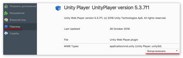 Установленный плагин UnityPlayer