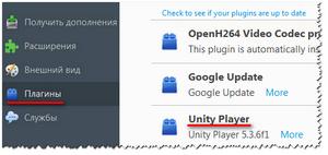 Установленный плагин UnityWebPlayer01
