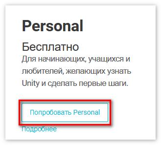 Версия Personal