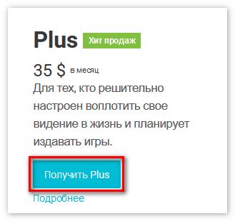Версия Plus
