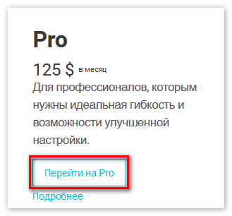 Версия Pro