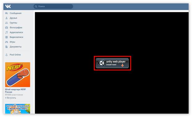 Загрузка игры без установки UnityPlayer